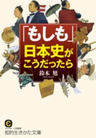 「もしも」日本史がこうだったら 知的生きかた文庫  す22-2  CULTURE