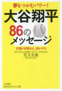 大谷翔平86のメッセージ 知的生きかた文庫