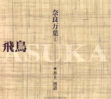 奈良万葉 飛鳥 1 SUIKO BOOKS
