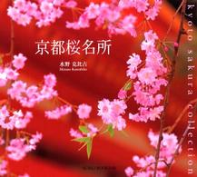 京都桜名所 Suiko books