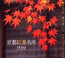京都紅葉名所 Suiko books