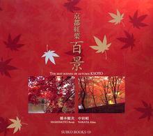 京都紅葉百景 SUIKO BOOKS