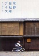 京都自転車デイズ