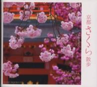 京都さくら散歩 Suiko books