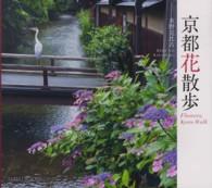 京都花散歩 Flowers,Kyoto Walk SUIKO BOOKS