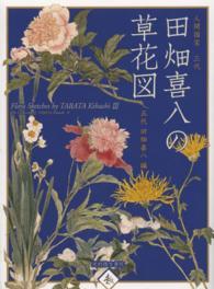 人間国宝三代田畑喜八の草花図 Flora Sketches by TABATA Kihachi III