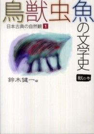 鳥獣虫魚の文学史 1獣の巻 日本古典の自然観