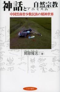 神話と自然宗教 (アニミズム) 中国雲南省少数民族の精神世界