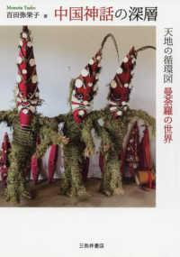 中国神話の深層 天地の循環図曼荼羅の世界