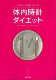 体内時計ダイエット 太らない時間に食べる!