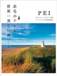 赤毛のアンと世界一美しい島 プリンス・エドワード島パーフェクトGuide book