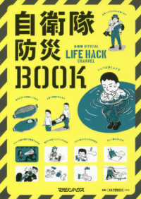 自衛隊防災Book [1] 自衛隊Official life hack channel