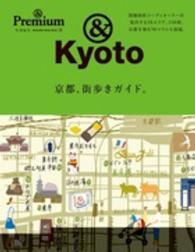 &Kyoto  京都、街歩きガイド。 MAGAZINE HOUSE MOOK