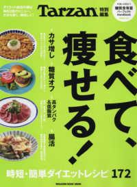 食べて、痩せる! 時短・簡単ダイエットレシピ172 Magazine House mook
