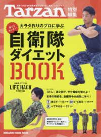 自衛隊ダイエットBOOK カラダ作りのプロに学ぶ  全国7,463名の自衛隊員が伝授する、厳選54のワザ! Magazine House mook