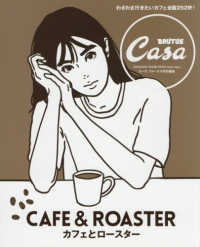 カフェとロースター CAFE & ROASTER : MAGAZINE HOUSE MOOK extra issue マガジンハウスムック