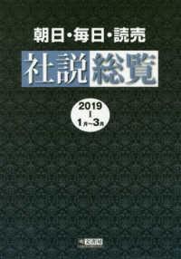 朝日・毎日・読売社説総覧 1月〜3月