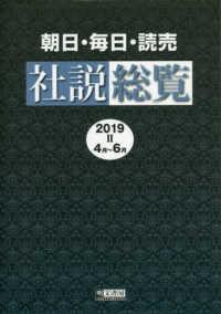 朝日・毎日・読売社説総覧 4月〜6月