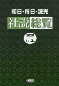 社説総覧 2020-1: 1月-3月 朝日・毎日・読売