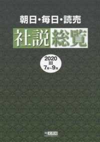 社説総覧 2020-3 7月-9月 朝日・毎日・読売