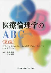 医療倫理学のABC