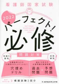 看護師国家試験パーフェクト!必修問題対策 2022