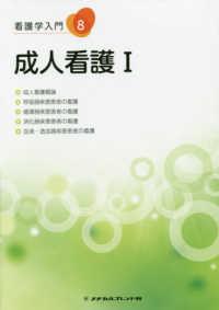 成人看護. 1 (成人看護概論 呼吸器疾患患者の看護 循環器疾患患者の看護 消化器疾患患者の看護 血液・造血器疾患患者の看護) 第4版