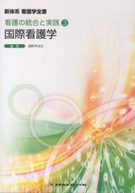 国際看護学  第2版 新体系看護学全書