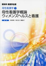 母性看護学概論/ウィメンズヘルスと看護  第5版 新体系看護学全書  母性看護学