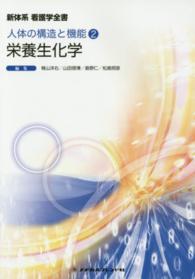 新体系看護学全書  第4版