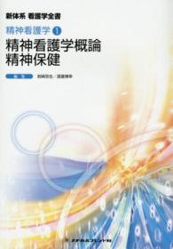 精神看護学概論精神保健  第4版 新体系看護学全書  .精神看護学