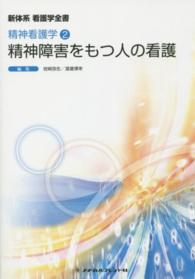 精神障害をもつ人の看護  第4版 新体系看護学全書  .精神看護学