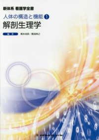 解剖生理学  第3版 新体系看護学全書