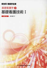 基礎看護技術 1 新体系看護学全書. 基礎看護学