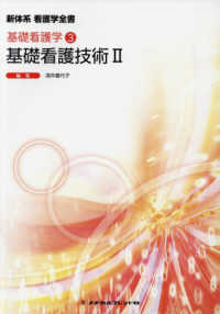 基礎看護技術 2 新体系看護学全書. 基礎看護学
