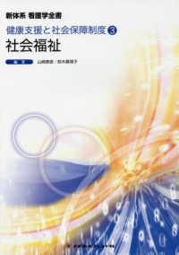 新体系看護学全書  第11版