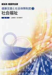 新体系看護学全書  第12版
