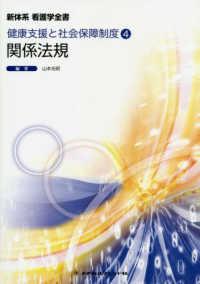 新体系看護学全書  第16版
