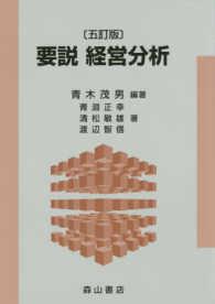 要説経営分析  5訂版