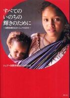 すべてのいのちの輝きのために 国際保健NGO・シェアの25年