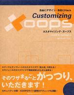 カスタマイジング・ズープス customizing xoops