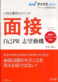 面接自己PR志望動機 [2013年度版] 内定獲得のメソッド