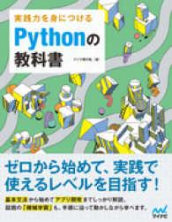 実践力を身につけるPythonの教科書