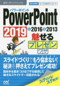 PowerPoint魅せるプレゼンワザ 2019&2016&2013 速効!ポケットマニュアル