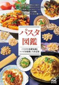 パスタ図鑑 パスタの基礎知識とレシピを掲載した決定版