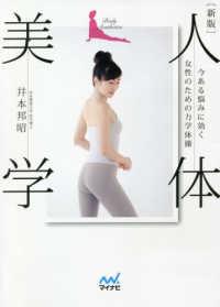 人体美学 今ある悩みに効く女性のための力学体操