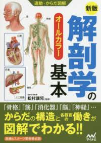 解剖学の基本 オールカラー 運動・からだ図解