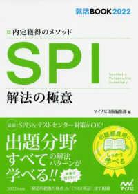 SPI解法の極意 (内定獲得のメソッド)