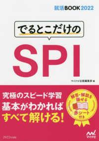 でるとこだけのSPI [2022年度版]