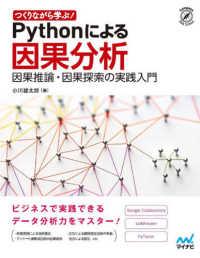 つくりながら学ぶ!Pythonによる因果分析